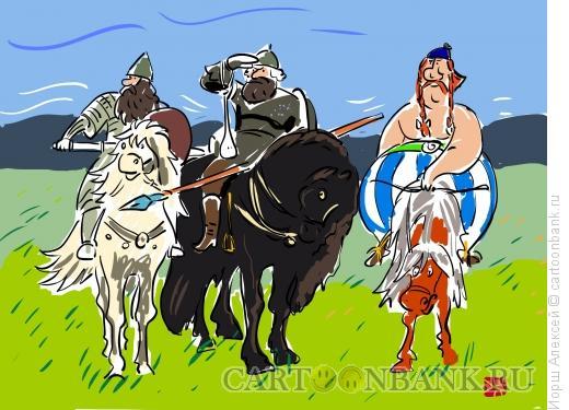 Карикатура: Астерикс, Иорш Алексей