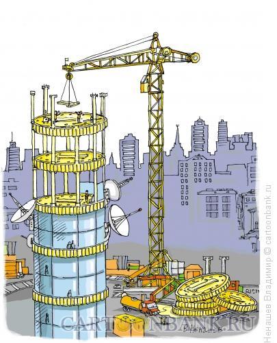 Карикатура: деньги строят, Ненашев Владимир