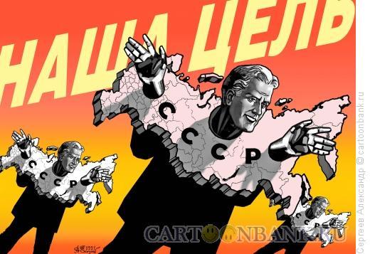 Карикатура: СССР 19 августа 1991 года, Сергеев Александр