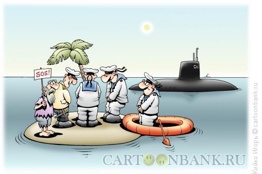 Карикатура: Долгожданная суша, Кийко Игорь