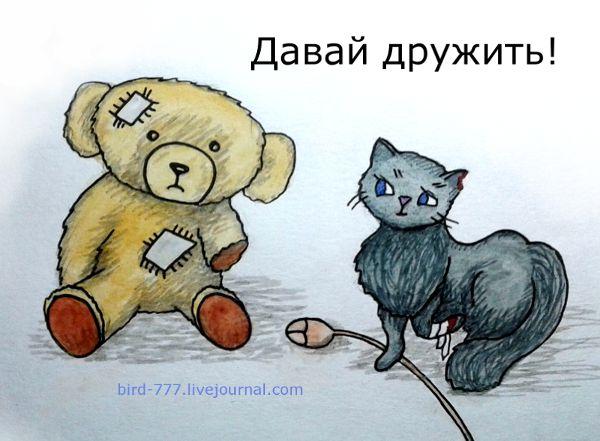 Карикатура: На100ящий друг, Птица Счастья