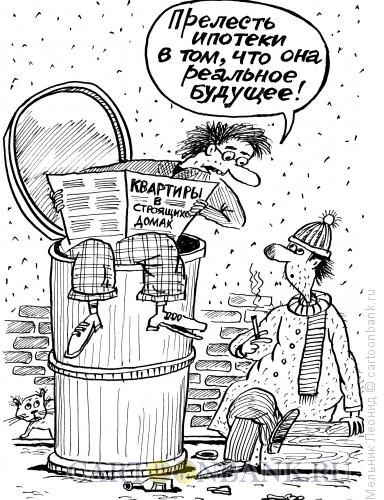 Карикатура: Ипотека, Мельник Леонид