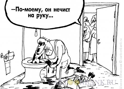 Карикатура: Подозрение, Шилов Вячеслав