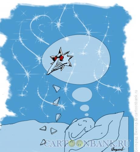 Карикатура: Страшный сон, Богорад Виктор