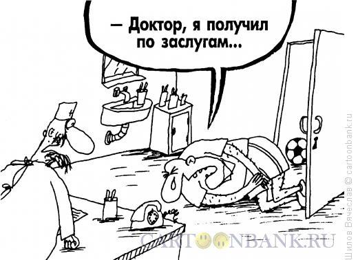 Карикатура: Самокритичный, Шилов Вячеслав