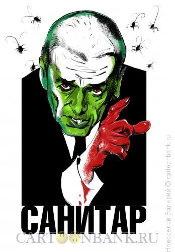Карикатура: Г.Г. Онищенко, Новосёлов Валерий