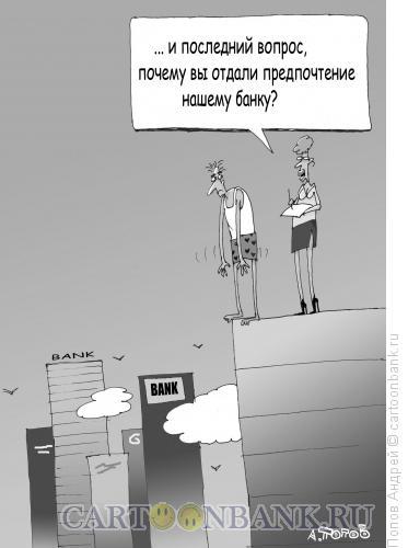 Карикатура: Выбор банка, Попов Андрей
