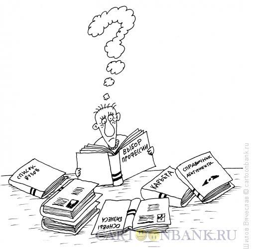Карикатура: Выбор профессии, Шилов Вячеслав