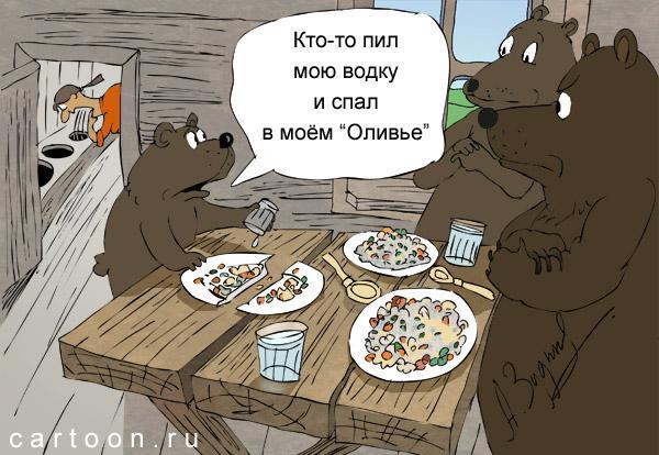 Карикатура: Кто пил мою водку?, Зудин Александр