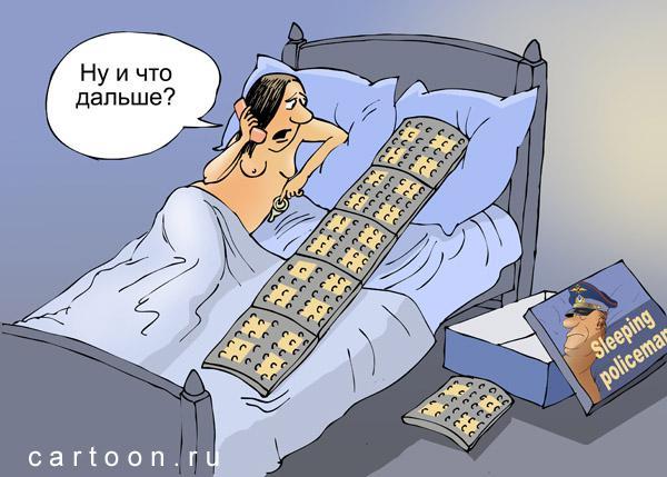 Карикатура: Лежачий полицейский, Зудин Александр