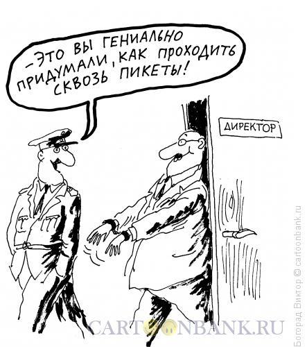 Карикатура: Гениальное решение, Богорад Виктор