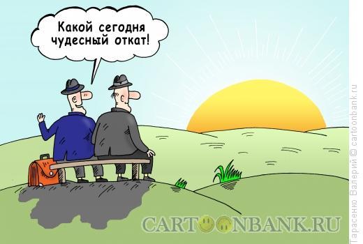 Карикатура: Реальный откат, Тарасенко Валерий