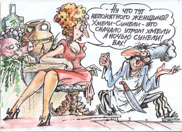 Карикатура: Тайны грузинской кулинарии!, Бауржан Избасаров