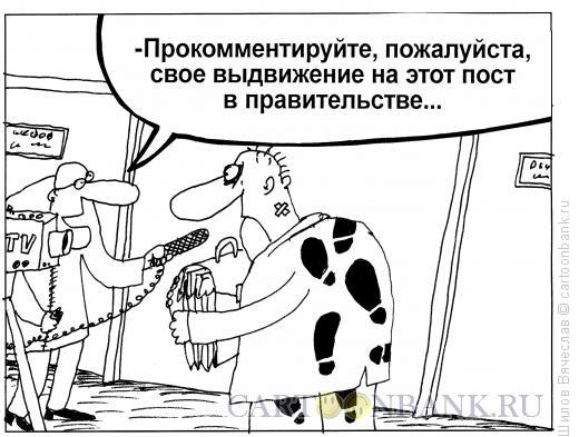Карикатура: Выдвижение, Шилов Вячеслав