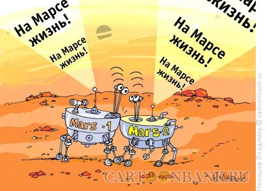 Карикатура: жизнь на марсе, Ненашев Владимир