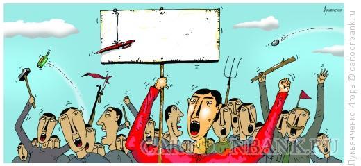 Карикатура: Революция, Лукьянченко Игорь