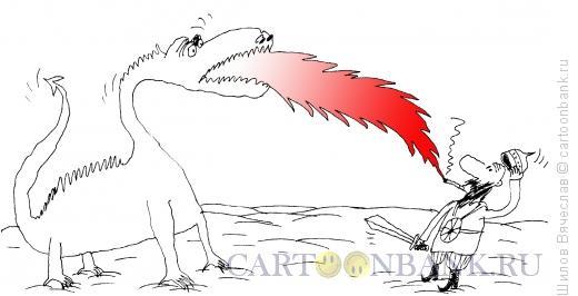 Карикатура: Дракон и рыцарь, Шилов Вячеслав