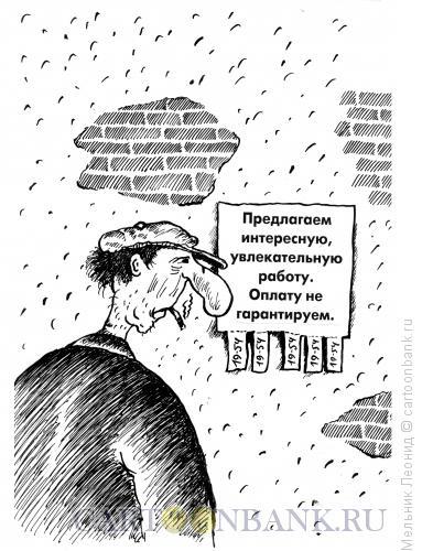 Карикатура: Есть неплохая работенка, Мельник Леонид