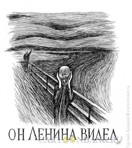 Карикатура: мунк-крик- ленин, Гурский Аркадий