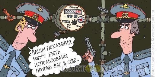 Карикатура: Счётчик, Белозёров Сергей