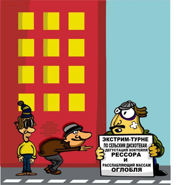 Карикатура: Экстрим-тур, somnambula