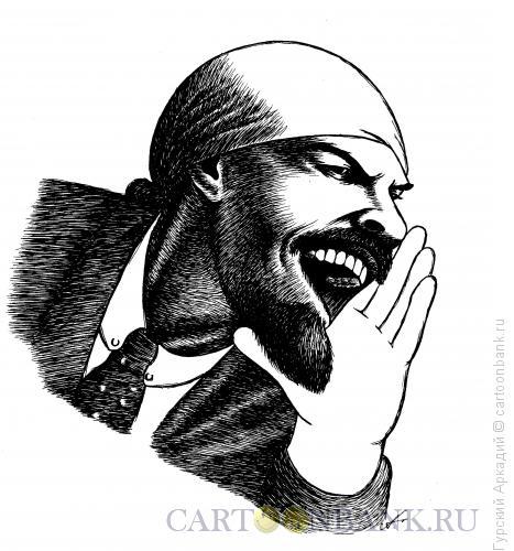 Карикатура: Ленин, Гурский Аркадий