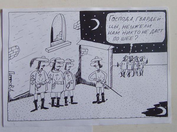 Карикатура: Мушкетёры, Петров Александр