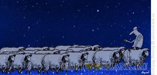 Карикатура: Ночная отара, Богорад Виктор
