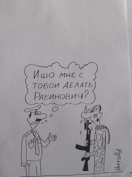 Карикатура: Рабинович в армии, Петров Александр