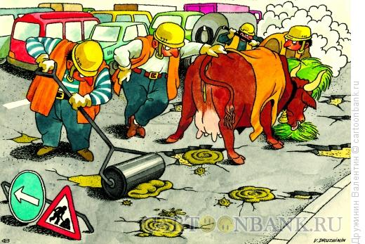 http://www.anekdot.ru/i/caricatures/normal/13/10/18/remont-dorog.jpg