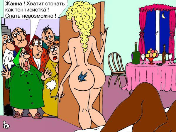 Карикатура: Стюардесса..., Валерий Каненков