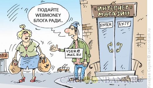Карикатура: попрошайка.ру, Кокарев Сергей