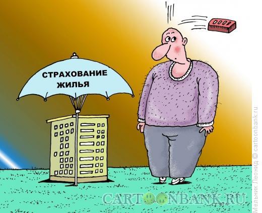 Карикатура: Застрахуйся, Мельник Леонид
