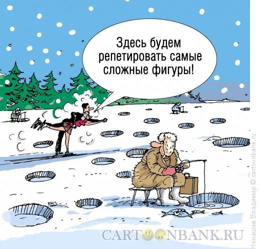 Карикатура: фигуристы на рыбалке, Ненашев Владимир