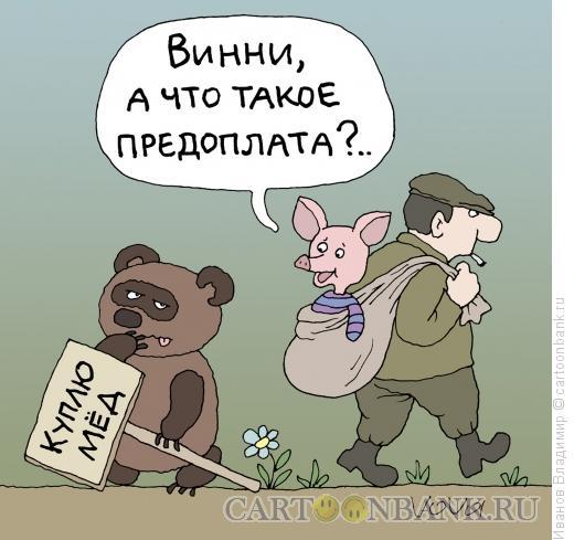 Карикатура: Предоплата, Иванов Владимир