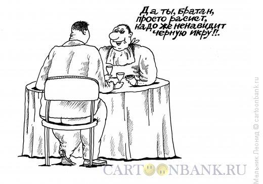 Карикатура: Расист, Мельник Леонид