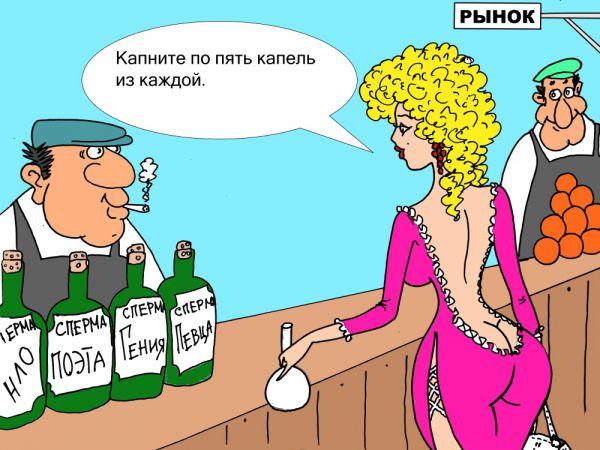 Карикатура: Рынок, Валерий Каненков