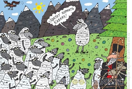 Карикатура: Бараны, Белозёров Сергей