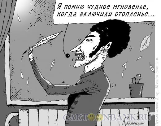 Карикатура: Отопительный сезон, Лукьянченко Игорь