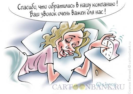 Карикатура: будильник, Осипов Евгений