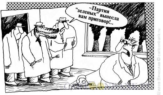 Карикатура: Крокодил, Шилов Вячеслав
