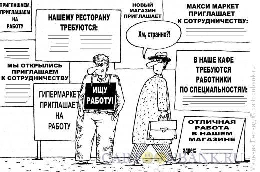 Карикатура: Работы много, но..., Мельник Леонид