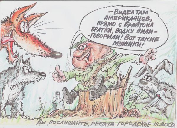 Карикатура: Вы послушайте ребята городские новостя!, Бауржан Избасаров