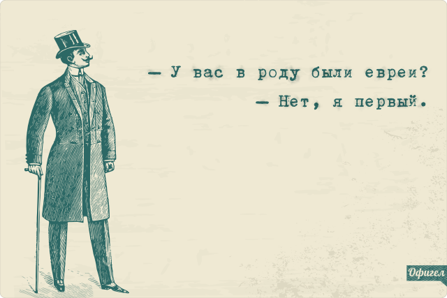 Карикатура: А у вас в роду были евреи?, ofigel