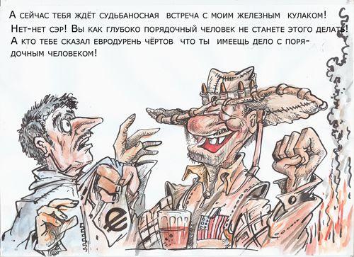 Карикатура: ЕВРОДУРЕНЬ!, БАУРЖАН ИЗБАСАРОВ