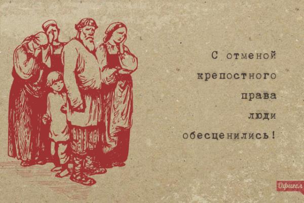 Карикатура: Люди обесценились, ofigel