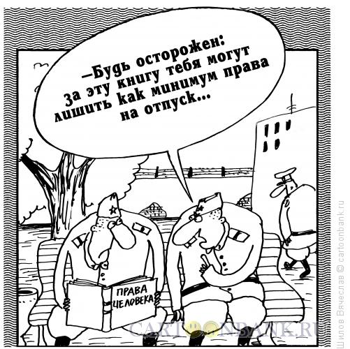 http://www.anekdot.ru/i/caricatures/normal/13/10/24/prava-cheloveka.jpg