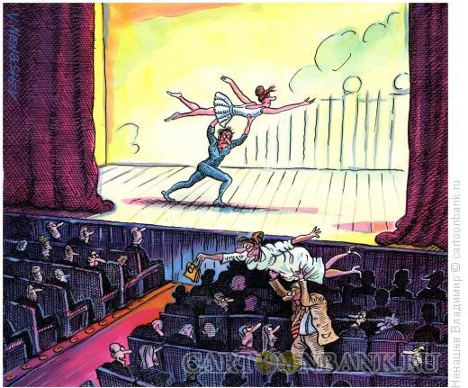 Карикатура: балет, Ненашев Владимир