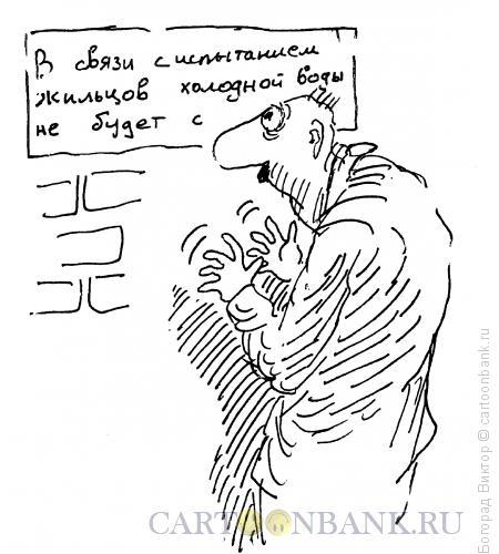 Карикатура: Испытания, Богорад Виктор