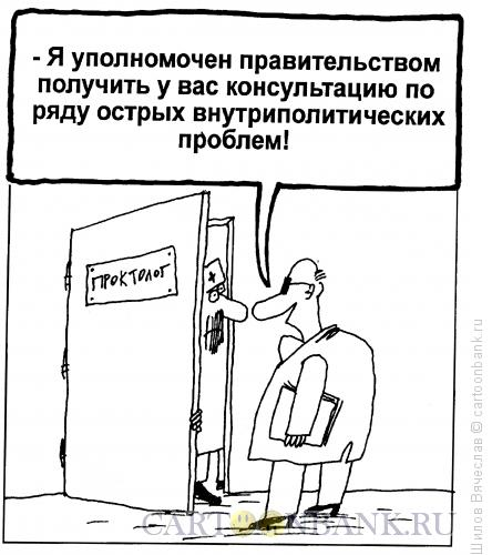Карикатура: Консультант, Шилов Вячеслав